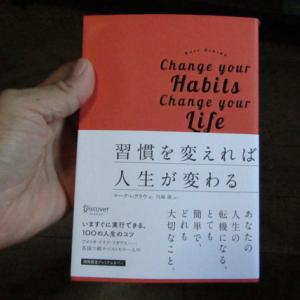 習慣を変えて人生を楽しむ! Part4