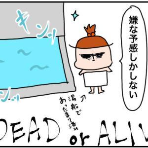眠れないので水風呂に入った結果 DEAD OR ALIVE