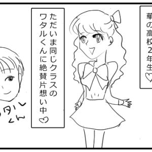 とつぜんマンガ劇場・ワタコとワタル【オリジナル漫画】
