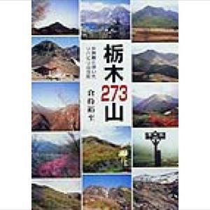 栃木273山(女房殿と歩いたリハビリ山日記)と栃木百名山