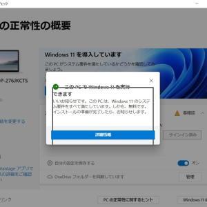 Windows-11にアップデートできるか確認しよう