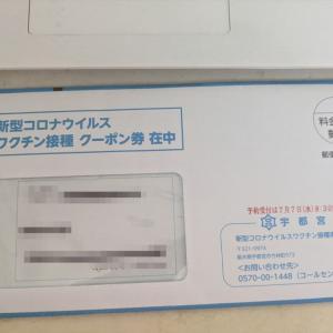 新型コロナウイルスワクチン接種クーポンが届きました