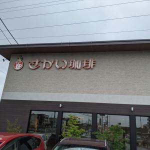 栃木の美味いもの:さかい珈琲のカツサンド