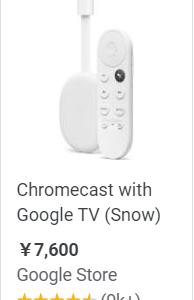 210815 Chromecast 買ってよかったです(@楽天お買い物マラソン)