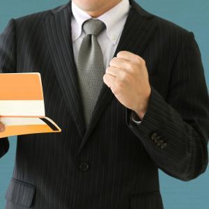 行政書士の給料や年収はどのくらい?