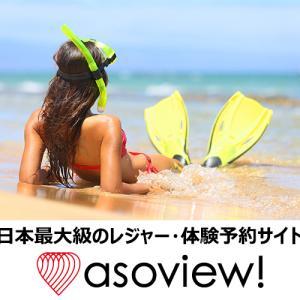 【最大50%OFF】日本最大級遊び予約サイト「asoview!」のここがすごい。