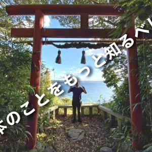 もっと日本のことを勉強すべし!!
