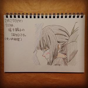 今日は、堀千鶴子の誕生日でもある。
