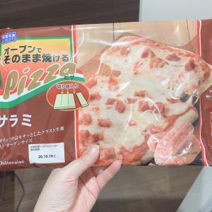 シャトレーゼのピザが気になったので買ってみた!!!
