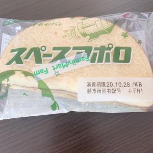 有吉さん、思い出のパンを買ってみた!!