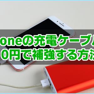 iphone 充電ケーブル 補強