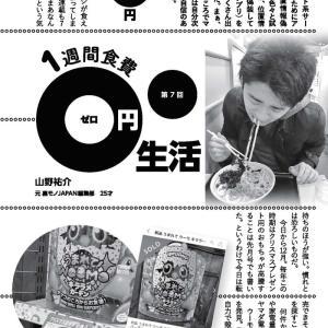 プレゼントキャンペーンを利用して1週間食費0円生活に挑戦