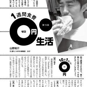ポイントバックキャンペーンを利用して1週間食費0円生活に挑戦