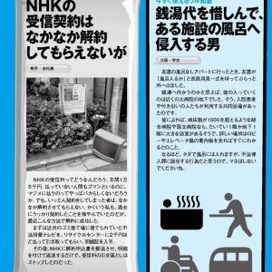 NHKの受信料の断り方と解約方法