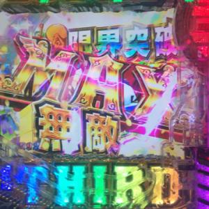 パチンコ『CRルパン三世~LAST GOLD~』を実践!贅沢な限界無敵突破!