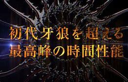P絶狼2を初実践!まさかのプレミアム演出!神速神撃で出玉獲得!?