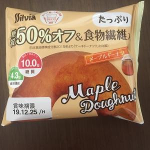 常温で長期保存可能!?糖質10.0gの低糖質ドーナツ!