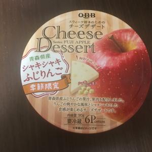 りんごとチーズ!?QBBの季節限定シャキシャキふじりんご!