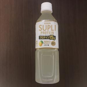 やっぱりプロテイン飲料は低糖質!?糖質0.6g KIRIN SUPLI PROTEIN!