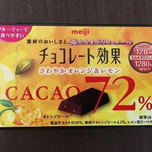 意外に糖質高くない!?チョコレート効果72% さわやかオレンジ&レモン!