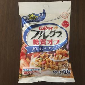 カルビーの糖質オフ フルグラ!1食分の糖質18.9g!食べきりサイズもあり!