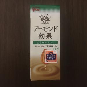 アーモンド効果の新しい種類が発売!まろやかカフェ ノンスイート!