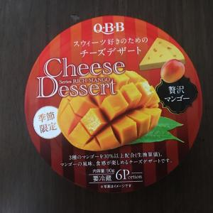 季節限定!QBBのチーズデザートからマンゴー味が発売!