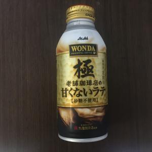1本飲んでも炭水化物10g未満!WONDA 極 甘くないラテ!