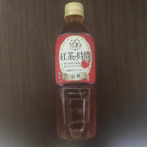 低糖の「甘い」アップルティー!UCC 紅茶の時間 ティーウィズアップル!