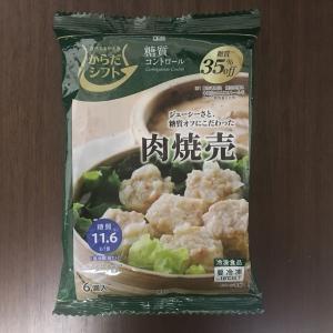 【からだシフト】糖質35%オフの肉焼売!