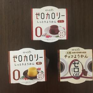 ゼロカロリーのようかん!?遠藤製餡のようかん3種を食べ比べ!