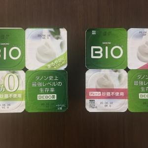 ダノンBIO 2種類の砂糖不使用ヨーグルト食べ比べ!