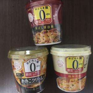 麺の糖質0g!おどろき麺ゼロ3種を食べ比べ!