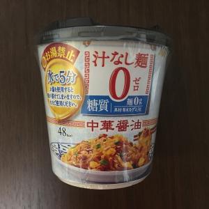 アサヒのおどろき麺ゼロシリーズ!夏にぴったしの汁なし麺 中華醤油!