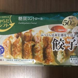 【からだシフト】1食糖質10g!めっちゃ低糖質は冷凍餃子!