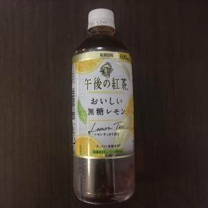 午後の紅茶から無糖のレモンティーが発売!すっきりしていて飲みやすい!
