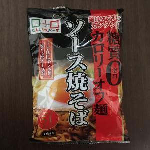 【こんにゃくパーク】糖質0gの焼きそば!?こんにゃく麺のソース焼きそば!