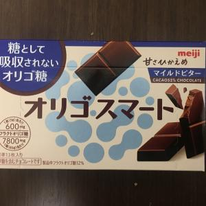 糖として吸収されないオリゴ糖のチョコレート!オリゴスマートの甘さ控えめマイルドビター!