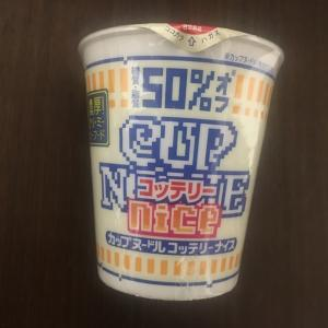 全然低糖質な感じがしない!糖質50%オフのカップヌードル!