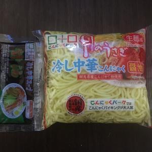 【こんにゃくパーク】こんにゃく麺の冷やし中華はおいしい!?