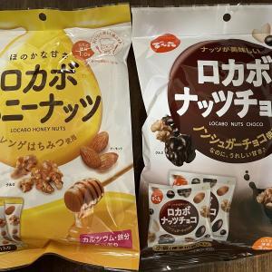 超低糖質なナッツ系お菓子!小袋に入っているので食べやすい!