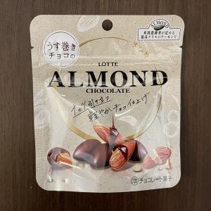 ロッテの炭水化物17%オフのアーモンドチョコレート!甘みもあっておいしい!