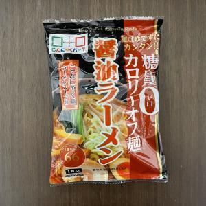 【こんにゃくパーク】糖質0gのこんにゃく麺を使った醤油ラーメン!