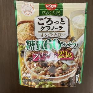 ごろっとグラノーラ まるごと大豆!1食当たりの糖質10g!