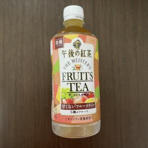 糖質オフの午後の紅茶!甘くないフルーツティー!
