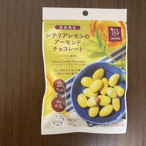 【ナチュラルローソン】糖質6.3g!レモンのアーモンドチョコレート!