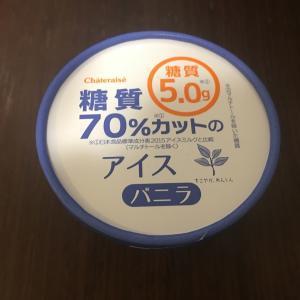 おいしいと話題のシャトレーゼの糖質オフ バニラアイスをさっそく食べてみた!