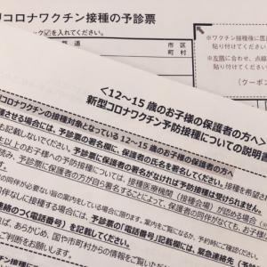 中1長男のコロナワクチン予約に参戦!