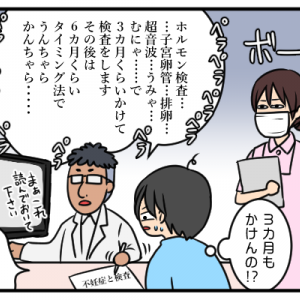 【不妊】不妊検査②_初診日