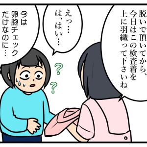 【不妊】不妊検査⑪_卵管造影検査その1